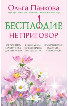 Бесплодие - не приговор! - Ольга Панкова