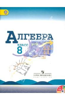 макарычев алгебра 8 класс учебник онлайн