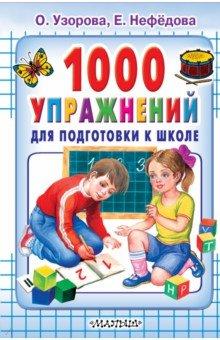 1000 упражнений для подготовки к школе - Узорова, Нефедова