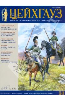 Старый Цейхгауз. Униформа. Награды. № 1/2013 (51).