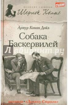 Собака Баскервилей - Артур Дойл