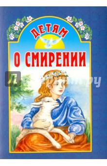 Детям о смирении обложка книги