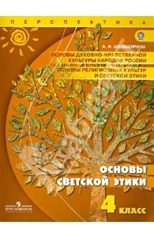 Основы светской этики 4 класс учебник читать онлайн шемшурина