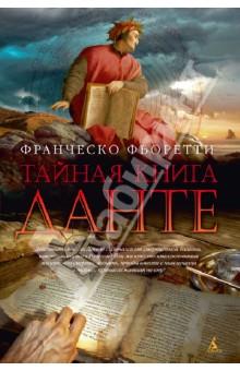 Тайная книга Данте - Франческо Фьоретти