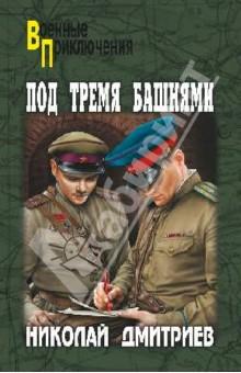 Под тремя башнями - Николай Дмитриев