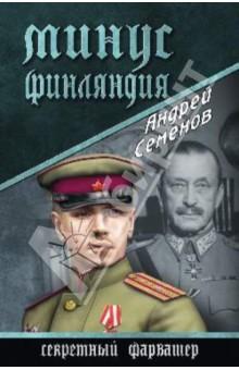 Минус Финляндия - Андрей Семенов