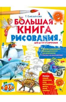 Татьяна Емельянова - Большая книга рисования обложка книги