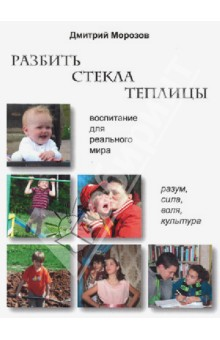 Разбить стёкла теплицы - Дмитрий Морозов