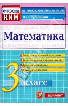 Математика. 3 класс. Контрольные измерительные материалы. ФГОС - Виктория Рудницкая