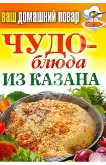 Ваш домашний повар. Чудо-блюда из казана - Сергей Кашин