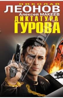 Диктатура Гурова - Леонов, Макеев изображение обложки