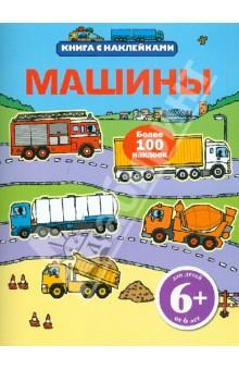 Купить Машины ISBN: 978-5-699-43377-3