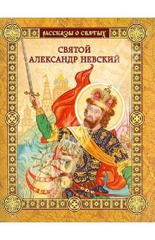 Святой Александр Невский - Валерий Воскобойников