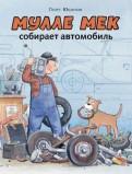 Георг Юхансон - Мулле Мек собирает автомобиль обложка книги