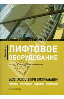 Лифтовое оборудование. Безопасность при эксплуатации (приказы, акты, планы, журналы, протоколы) - Булат Бадагуев