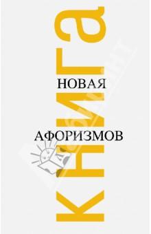 Новая книга афоризмов - Константин Душенко