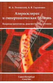 Атеросклероз и гипертоническая болезнь. Вопросы патогенеза, диагностики и лечения - Литовский, Гордиенко