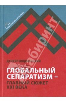 Глобальный сепаратизм - главный сюжет XXI века - Даниил Коцюбинский