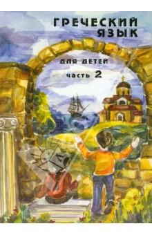 Греческий язык для детей. В 5-ти частях. Часть 2 - Наталия Николау
