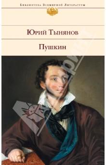 Пушкин - Юрий Тынянов