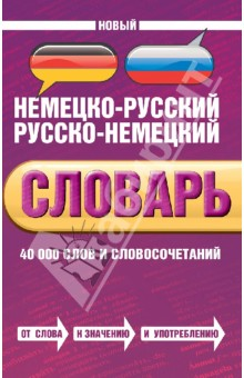 http://img2.labirint.ru/books40/393698/big.jpg