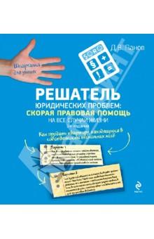 Решатель юридических проблем: скорая правовая помощь на все случаи жизни - Денис Панов