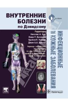 Инфекционные и кожные заболевания: учебник изображение обложки