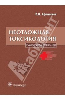 Неотложная токсикология: руководство для врачей - Василий Афанасьев изображение обложки