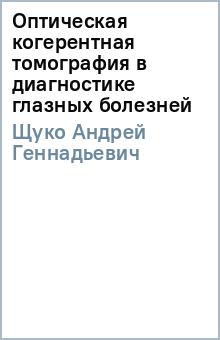 Оптическая когерентная томография в диагностике глазных болезней - Андрей Щуко