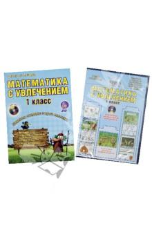 Уроки математики с применением информационных технологий. 1-4 классы (+ CD-ROM)