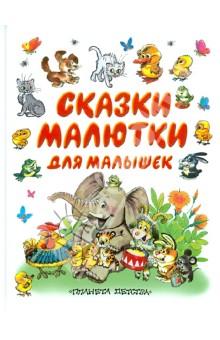 Сказки-малютки для малышек - Г. Коненкина