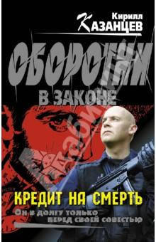 Кредит на смерть - Кирилл Казанцев