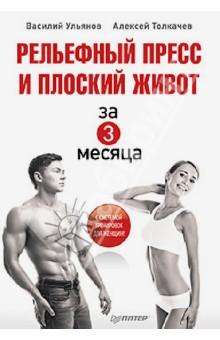 Рельефный пресс и плоский живот за 3 месяца - Ульянов, Толкачев