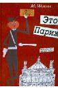 Мирослав Шашек - Это Париж обложка книги