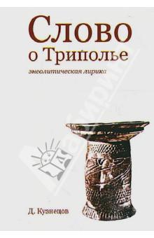 Слово о Триполье. Энеолитическая лирика - Дмитрий Кузнецов