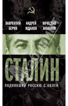 Сталин. Поднявший Россию с колен - Берия, Жданов, Молотов