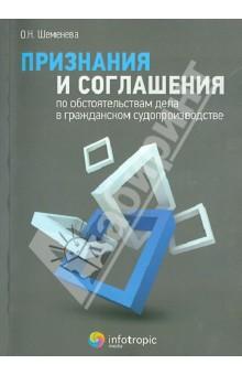 Признания и соглашения по обстоятельствам дела в гражданском судопроизводстве - Ольга Шеменева
