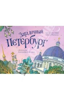 Алексей Шевченко - Загадочный Петербург обложка книги
