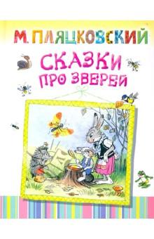 Сказки про зверей - Михаил Пляцковский изображение обложки