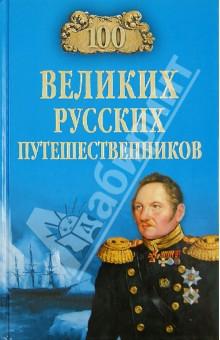 100 великих русских путешественников - Николай Непомнящий
