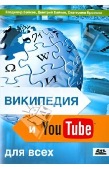 Википедия и YouTube для всех. Досуг и развлечения, справочники и обучение, бизнес - Байков, Байков, Крылова