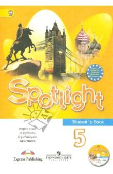 Английский язык. Английский в фокусе. 5 класс. Учебник (+CD). ФГОС