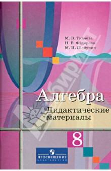Алгебра. 8 класс. Дидактические материалы - Ткачева, Шабунин, Федорова