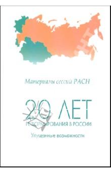 20 лет реформирования в России: упущенные возможности. Материалы сессий РАСН. Том 1