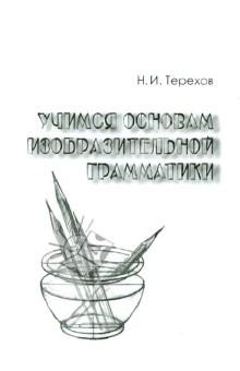Учимся основам изобразительной грамматики - Николай Терехов