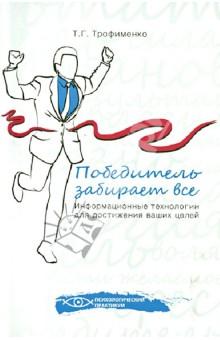 Победитель забирает все: информационные технологии для достижения ваших целей - Татьяна Трофименко