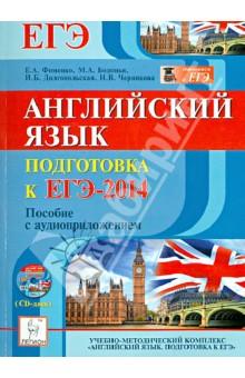 Английский язык. Подготовка к ЕГЭ-2014. Пособие (+CD) - Фоменко, Долгопольская, Бодоньи