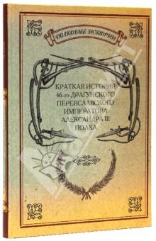 Краткая история 46-го Драгунского Переяславского Императора Александра III полка
