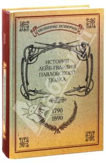 История лейб-гвардии Павловского полка (1790-1890)