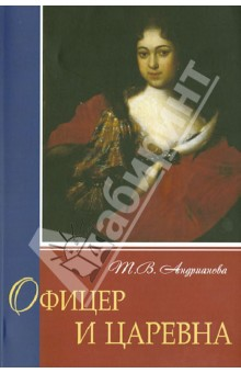 Офицер и царевна - Тамара Андрианова